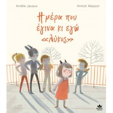 """Παιδικό Βιβλίο Η μέρα που έγινα και γω """"λύκος"""" Desyllas 715001"""