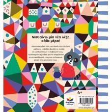 Παιδικό Βιβλίο Λεξερευνητές σε δράση 365 Λέξεις Desyllas 709000