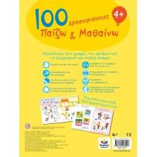 Παιδικό Βιβλίο 100 Δραστηριότητες Παίζω και Μαθαίνω 4+ Desyllas 713010