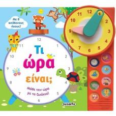 Βιβλίο με Ήχους Τι ώρα είναι; Susaeta 1830